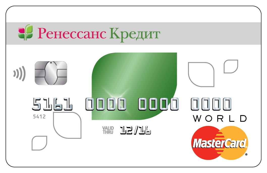 банк возрождение кредит наличными условия кредитования документы