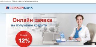 Совкомбанк-Кредит наличными под 12%