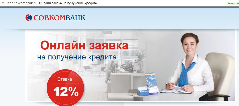 Совкомбанк кредит онлайн мтс оплата кредита через интернет