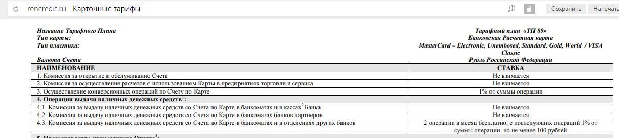 Тарифы на снятие наличных банка Ренессанс кредит