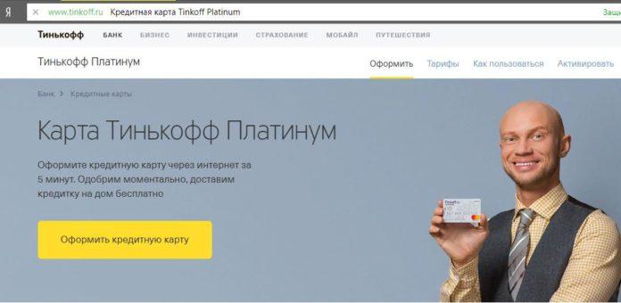 Тинькофф - Кредитная Карта