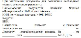 Заполнение реквизитов при оплате кредита в Совкомбанке