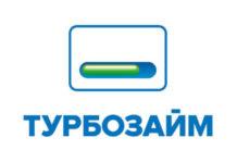 ТУРБОЗАЙМ - Займ до зарплаты