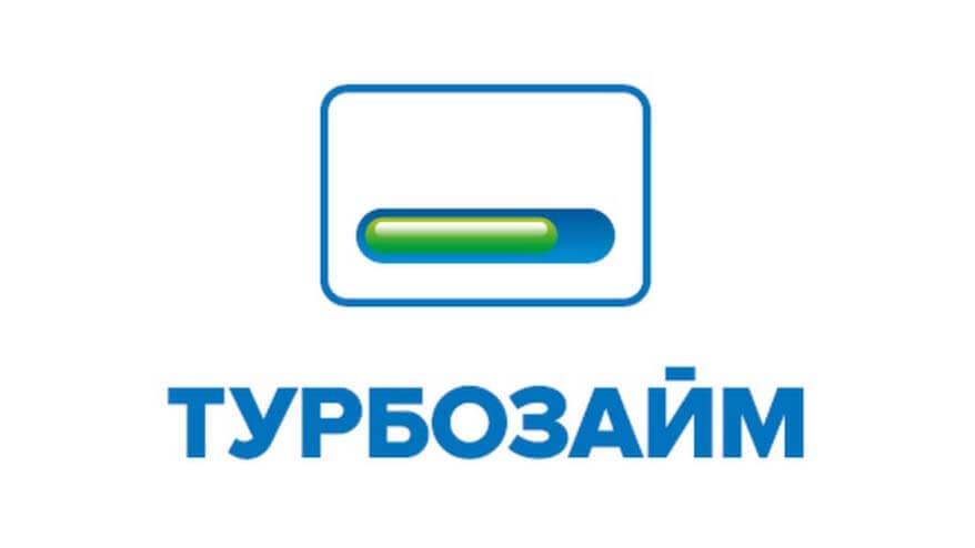Мфк турбозайм юридический адрес