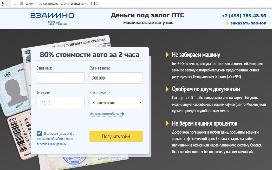 Аэк займ под птс авто в аренду с лицензией в москве недорого без залога