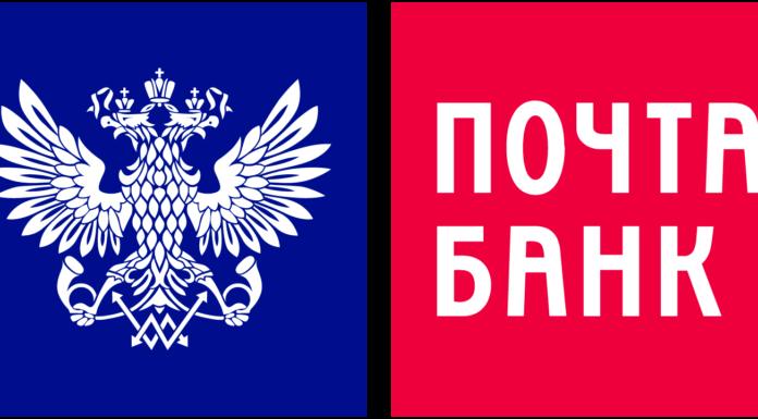 Почта Банк потребительский кредит