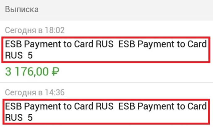 выписка payment to 7000 payment to в Сбербанке