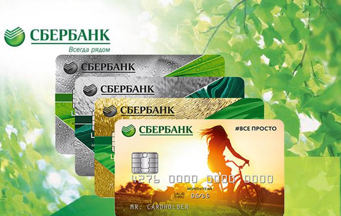 Выпуск новой карты Сбербанка