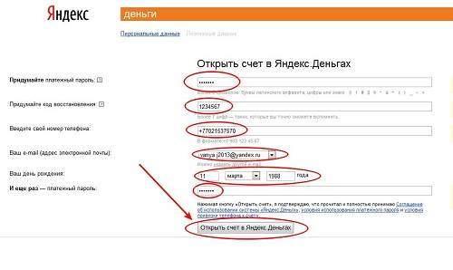 Данные для открытия счета в Яндекс.Деньги