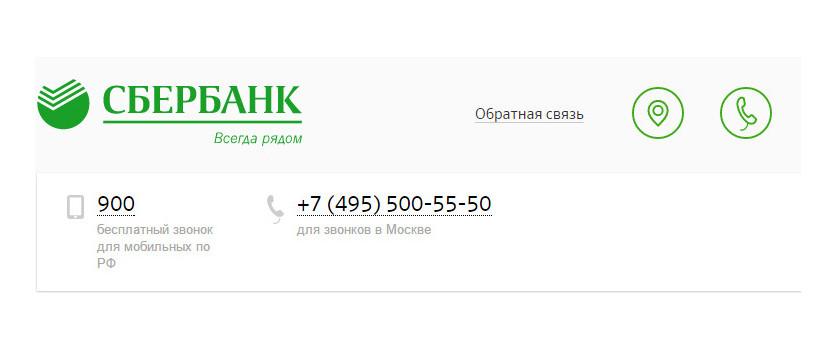 Номер телефона Сбербанка для жителей Москвы