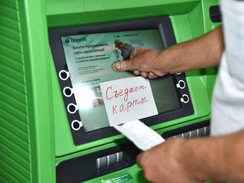 Банкомат Сбербанка съедает карты