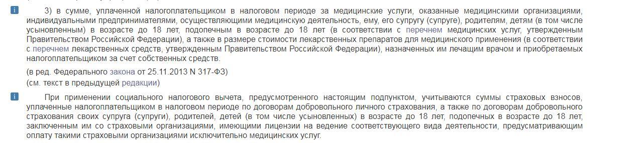 Добровольное медицинское страхование НК РФ, ст. 219 п. 1