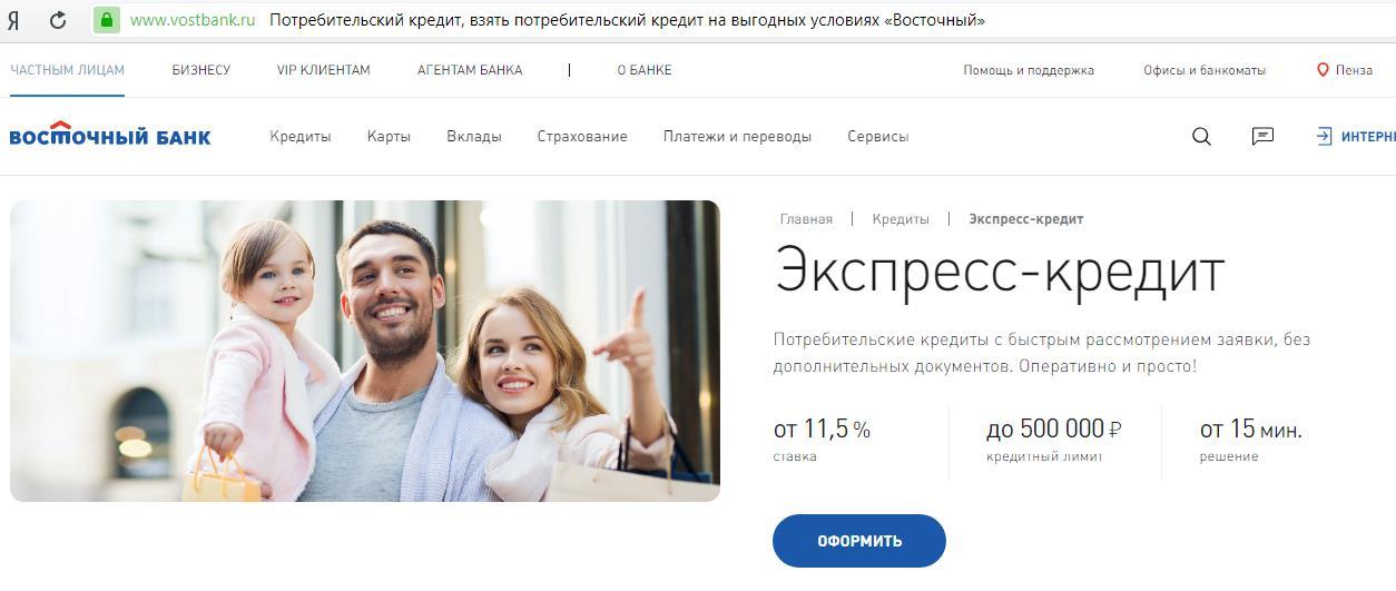 Экспресс кредит от Банка Восточный