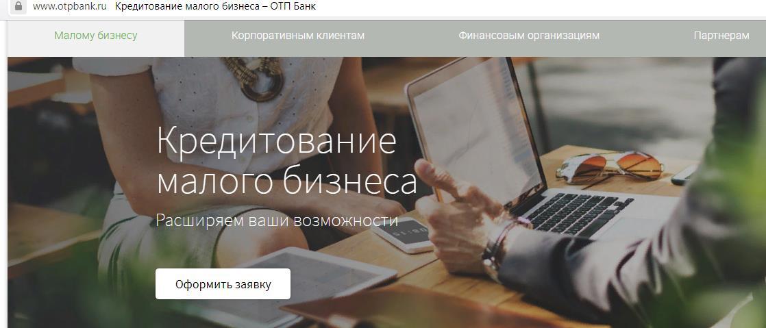 Кредит для бизнеса в ОТП Банке