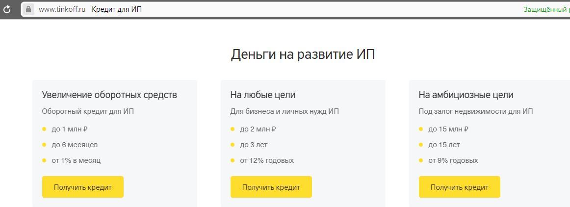 Кредит на развитие ИП от Банка Тинькофф