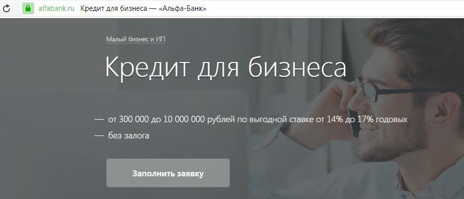 Кредит на развитие бизнеса Альфа Банка