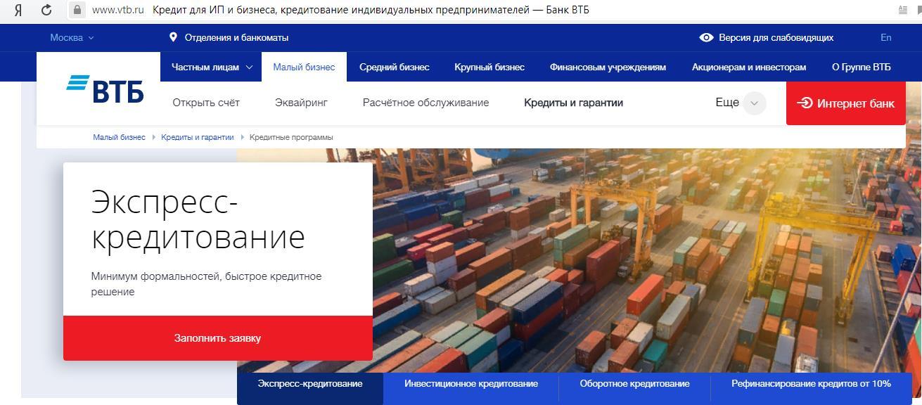 Кредит на развитие бизнеса от ВТБ24