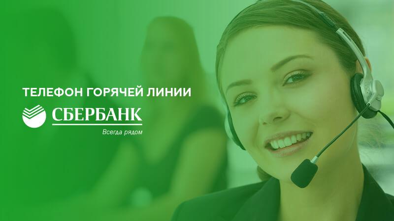 Служба поддержки Сбербанк  Бесплатный телефон Горячей линии 8800