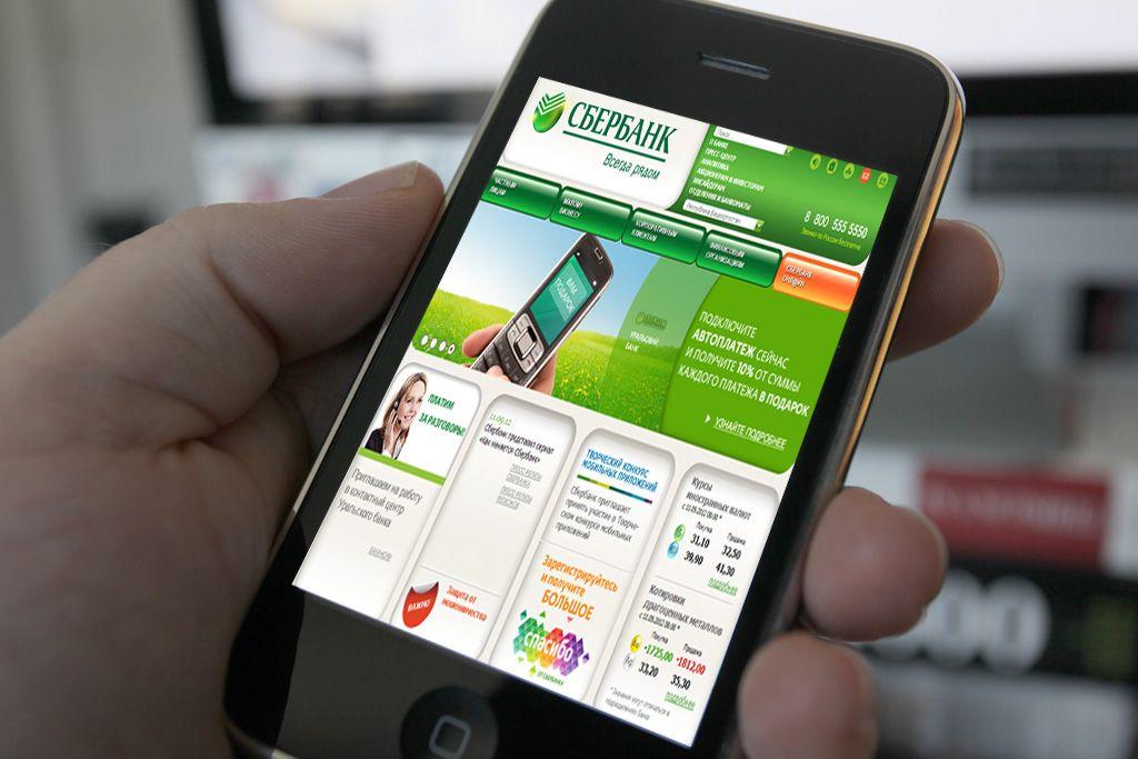 Блокировка карты Сбербанка через приложение