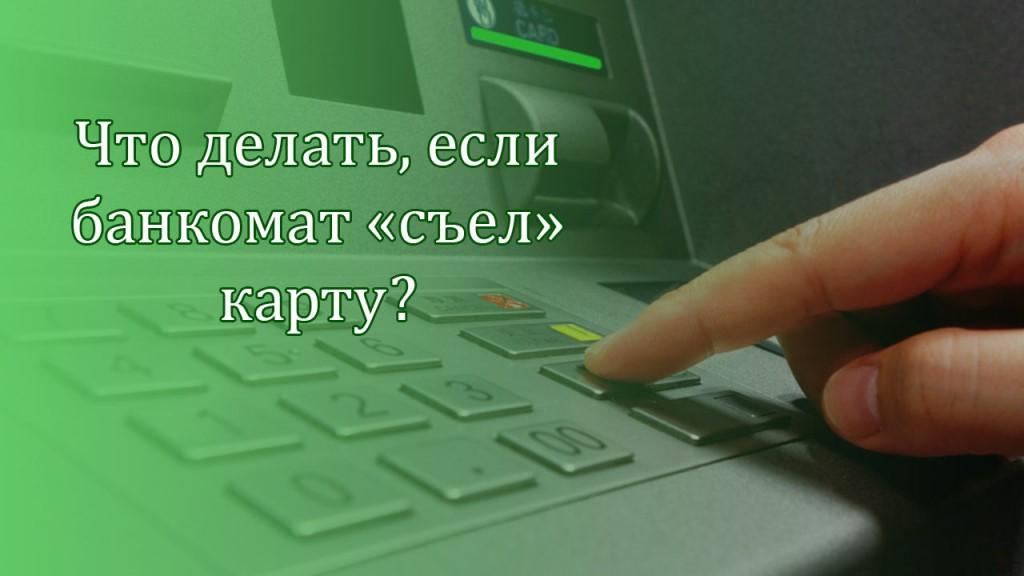 Что делать, если банкомат Сбербанка съел карту Порядок действий. Телефон отделения Сбербанка