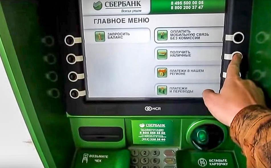 Как снять наличные в банкомате Сбербанк