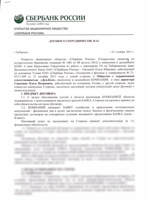 Подписание договора в сбербанке