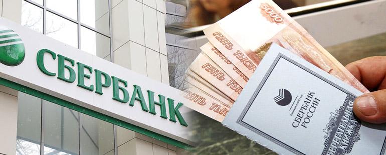 Процесс наследования денег в Сбербанке