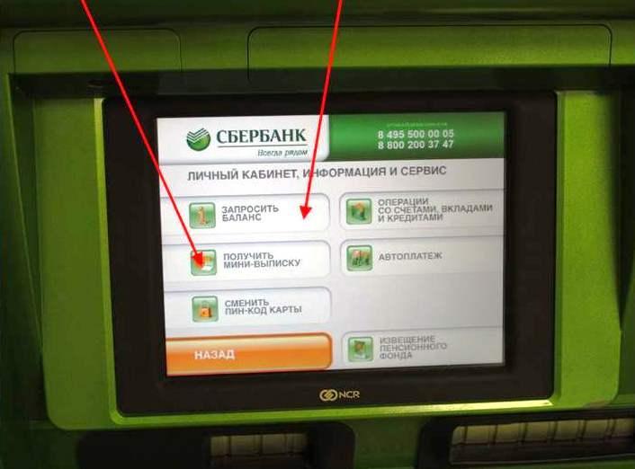 Узнать баланс через банкомат
