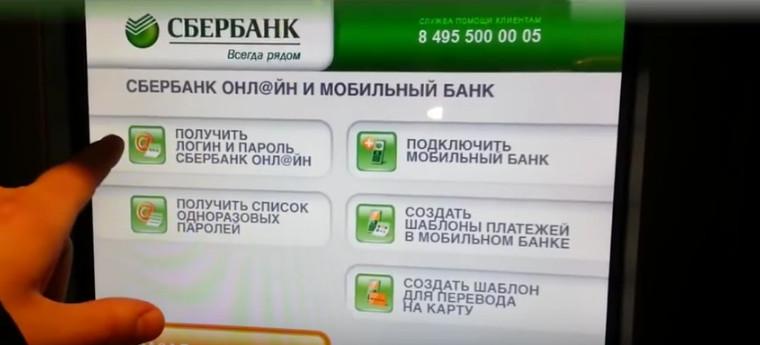 Использование банкомата Сбербанк