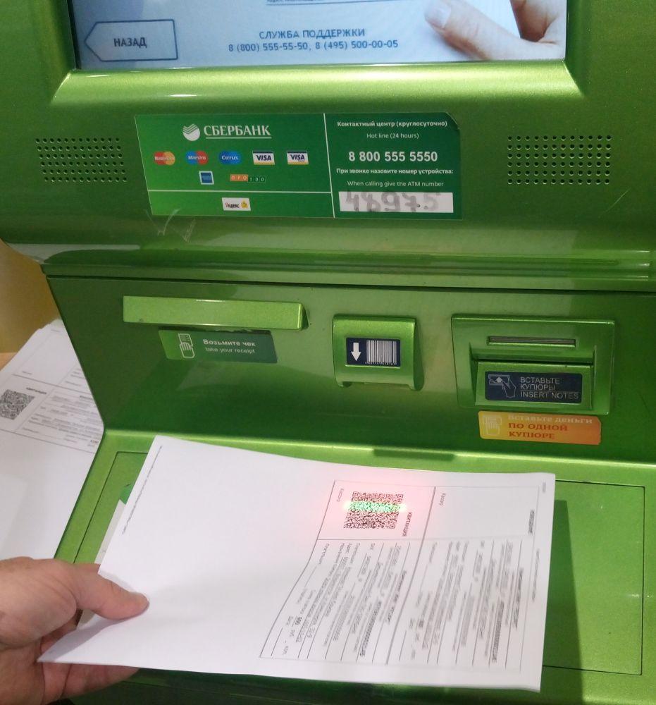 Внесение денежных средств по штрих-коду