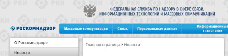 Прием претензий через Роскомнадзор