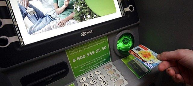 Внесение наличных через банкоматы Сбербанка