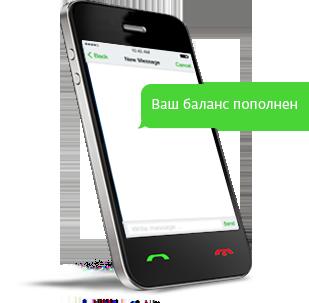 Пополнить телефон через СМС на номер 900