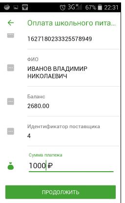 Подтверждение платежа через мобильное приложение
