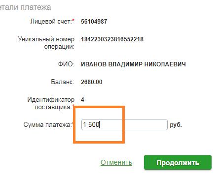Подтверждение платежа через Сбербанк Онлайн