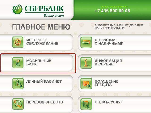 Отключение услуги с помощью банкомата