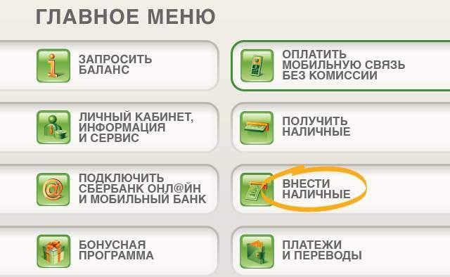 Пополнение карты Сбербанка с помощью банкомата