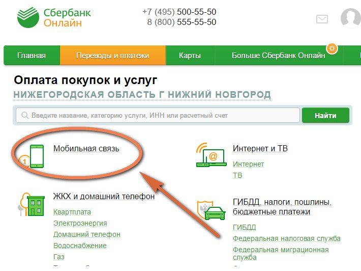 Пополнение баланса через Сбербанк онлайн