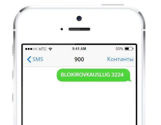 Отключение услуги с помощью мобильного телефона