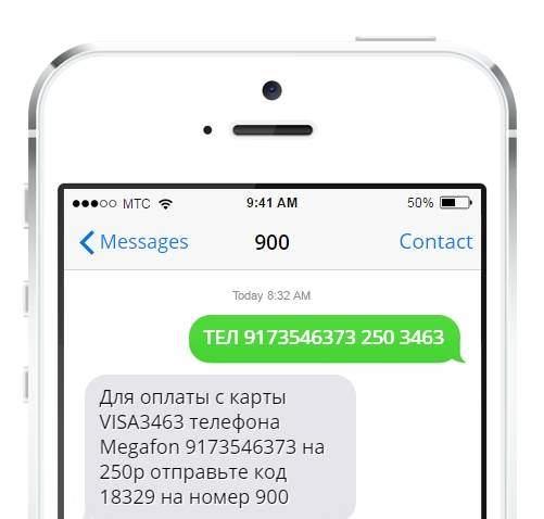 Ответное sms от Сбербанка