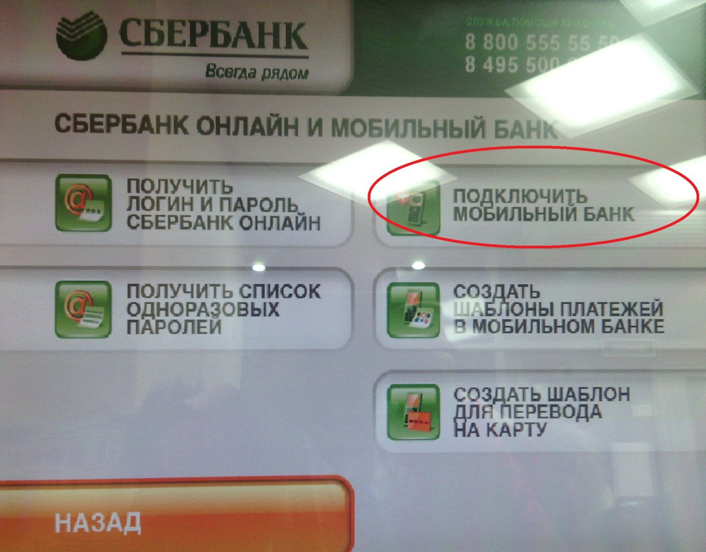 Смена номера через банкомат