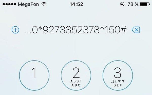 Команда для пополнения счета телефона