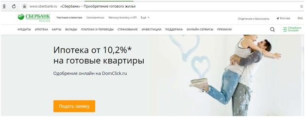 Популярное предложение от Сбербанка