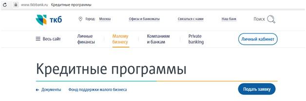 Оформление сделки с банком ТКБ