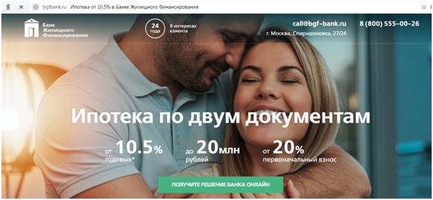 Выгодное предложение от Банка жилищного финансирования