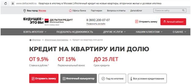 Популярное предложение от Дельтакредит