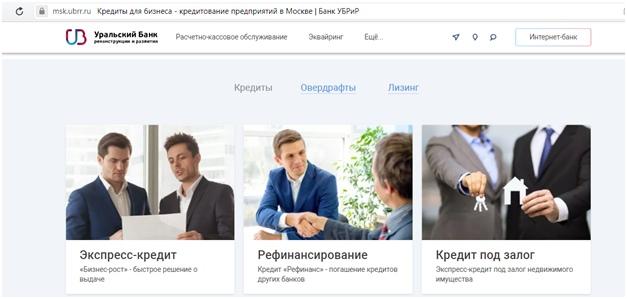 Оформление сделки с Уральский банком Реконструкции и Развития