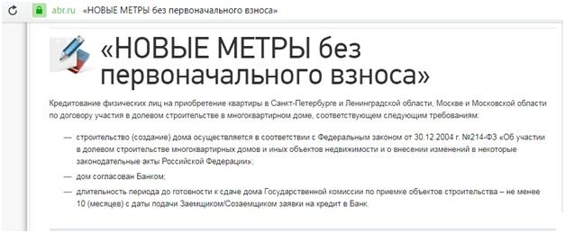 Специальная программа Банка Россия
