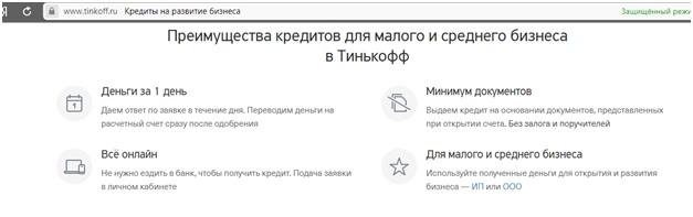 Оформление сделки с банком Тинькофф