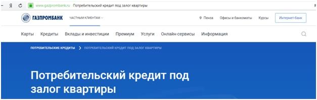 Программы кредитования в Газпромбанк